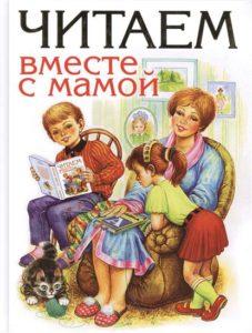 что-почитать-ребенку